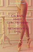 Амели Нотомб -Словарь имен собственных. Метафизика труб (сборник)