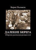 Борис Пьянков -Далекие берега