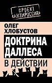 Олег Хлобустов -Доктрина Даллеса в действии