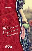 Кейт Хэмер -Девочка в красном пальто