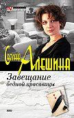Светлана Алешина -Завещание бедной красавицы (сборник)