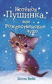 Холли Вебб -Котёнок Пушинка, или Рождественское чудо