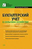 Светлана Бычкова -Бухгалтерский учет в сельском хозяйстве
