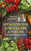 Николай Курдюмов -Органическое земледелие в России. Опыт лучших дачников страны