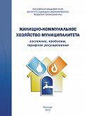 Т. В. Ускова -Жилищно-коммунальное хозяйство муниципалитета: состояние, проблемы, тарифное регулирование