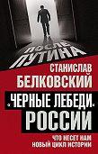 Станислав Белковский -«Черные лебеди» России. Что несет нам новый цикл истории