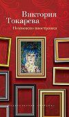 Виктория Токарева -Немножко иностранка (сборник)