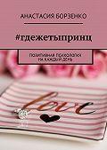 Анастасия Борзенко -#гдежетыпринц. Позитивная психология накаждыйдень