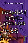 Александр Белогоров - Игра со злом