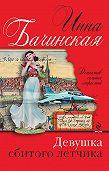 Инна Бачинская -Девушка сбитого летчика
