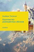 Альфира Ткаченко -Королевство разноцветных облаков