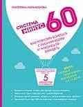 Екатерина Мириманова -Система минус 60. Как перестать бороться с лишним весом и наконец-то похудеть