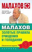 Геннадий Малахов - Золотые правила очищения и голодания