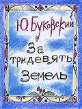 Юрий Буковский -За тридевять земель
