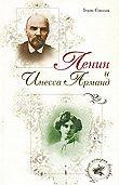 Борис Соколов - Ленин и Инесса Арманд