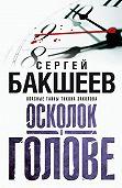 Сергей Бакшеев -Осколок в голове