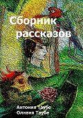 Оливия Таубе -Сборник рассказов