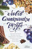Сборник, Ніка Нікалео - Львів. Смаколики. Різдво (збірник)