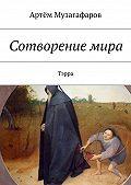 Артём Музагафаров -Сотворениемира. Тэрра