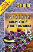 Наталья Ивановна Степанова - Заговоры сибирской целительницы. Выпуск 15