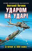 Анатолий Логинов -Ударом на удар! Сталин в XXI веке