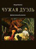 Игорь Исайчев - Чужая дуэль