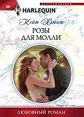 Кейт Хьюит -Розы для Молли