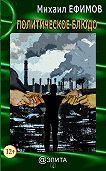 Михаил Ефимов -Политическое блюдо