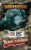 Александр Козин -Истории Выживших (сборник)