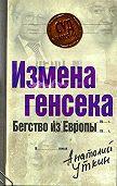 Анатолий Уткин -Измена генсека. Бегство из Европы