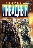 Андрей Ливадный -Последний рубеж