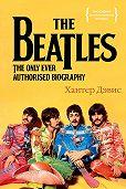 Хантер Дэвис -The Beatles. Единственная на свете авторизованная биография