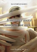 Валерий Кузьмин -В облаках ангел смотрит на всех… (сборник)