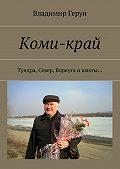 Владимир Герун -Коми-край. Тундра, Север, Воркута ишахты…