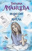 Татьяна Луганцева - Пирсинг для ангела