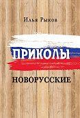 Илья Рыков -Приколы новорусские