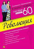 Екатерина Мириманова -Система минус 60. Революция