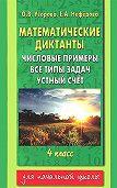 О. В. Узорова, Е. А. Нефёдова - Математические диктанты. Числовые примеры. Все типы задач. Устный счет. 4класс