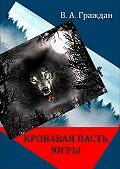 Валерий Граждан -Кровавая пасть Югры (сборник)