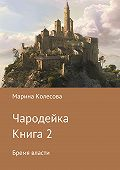 Марина Колесова -Чародейка. Книга 2. Бремя власти