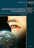 Лев Якунин -Философские вопросы науковедения