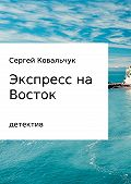 Сергей Ковальчук -Экспресс на Восток