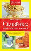 Ирина Капустина -Селезенка. Лечим, чистим, защищаем