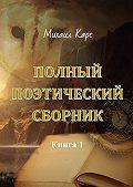 Михаил Карс -Полный поэтический сборник. Книга 1