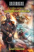 Роман Злотников -На переломе веков
