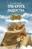 Александр Сударкин -Три круга лидерства
