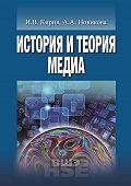 Анна Новикова -История и теория медиа