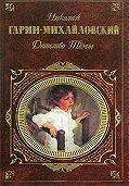 Николай Гарин-Михайловский - Очерки и рассказы (сборник)