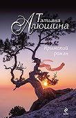 Татьяна Алюшина - Крымский роман