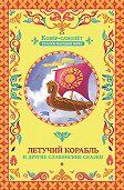 Галина Матвеева -Летучий корабль (сборник)